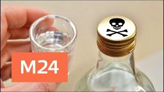 Как распознать суррогатный алкоголь - Москва 24