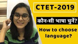 CTET: 2020 कौन- सी भाषा चुने? | How to choose Language in CTET exam