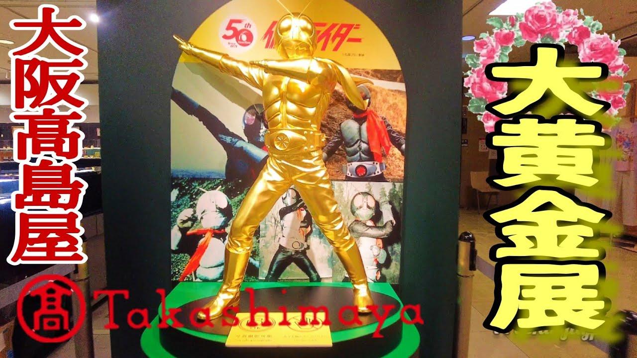 【大阪なんば高島屋】大黄金展⭐純金製仮面ライダーと鉄腕アトムほかン千万円の金箔押し伝統工芸品美術品ズラリ 24K Gold Kamen Rider&Astro Boy, PureGold crafts
