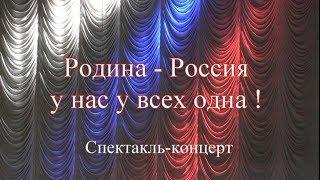 """Смотреть видео Спектакль-концерт """"Родина - Россия у нас у всех одна !"""" онлайн"""
