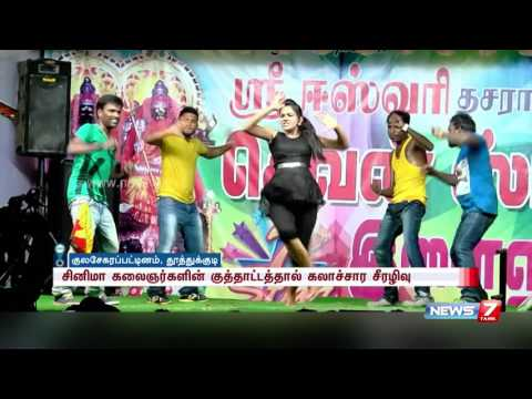 Kulasekharapatnam Mutharamman temple cinematic dance concerns devotees   News7 Tamil