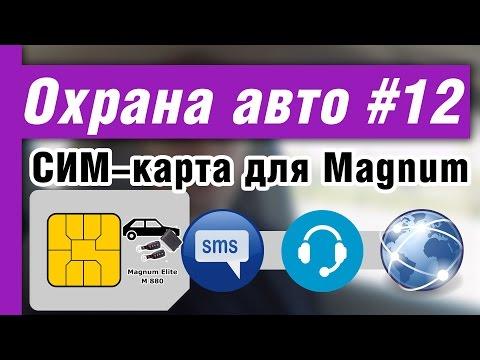 SIM-карта для автосигнализации – какую выбрать и какие функции нужны?