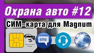 SIM-карта для автосигнализации – какую выбрать и какие функции нужны?(, 2015-06-05T08:00:33.000Z)