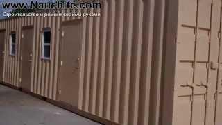 видео контейнер 40 футов