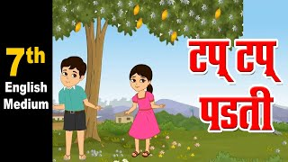 टप टप पडती | Tap Tap Padati | 7th Std | Marathi | English Medium | Maharashtra Board | Home Revise