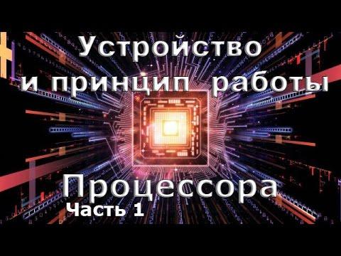 Устройство и принцип работы процессора часть 1