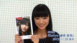 優希美青写真集 「Before 優希 美青」 ページ数:76P(ハードカバー)/サイズ...
