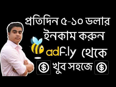 Adfly: How to Make 5$ – 10$ Per Day With Adfly 2017 [Bangla Tutorial] (Ganhar Dinheiro)