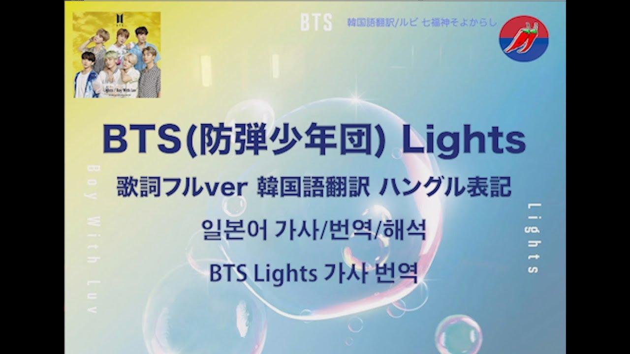 Lights Bts 防弾少年団 日本語歌詞 新曲フルver 韓国語に翻訳