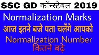 SSC GD 2019 Normalization Number आज इतने बजे आएंगे