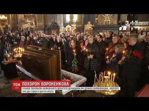 Скромно і під посиленою охороною: у Києві поховали Дениса Вороненкова