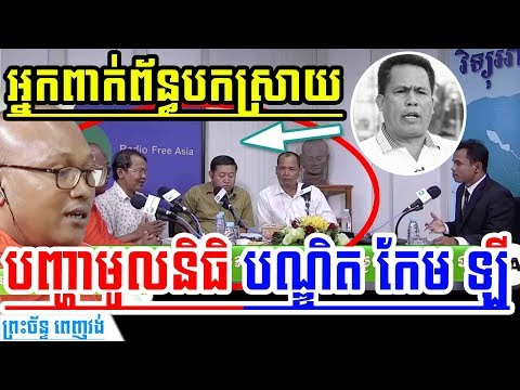 Khmer News Today | People Who Involved With Dr. Kem Ley's Fund Explain and Clarify About This Issue