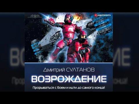 Возрождение | Дмитрий Султанов (аудиокнига)