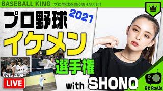 プロ野球イケメン選手権2021!with SHONO|#BKラジオ 2021.2.15