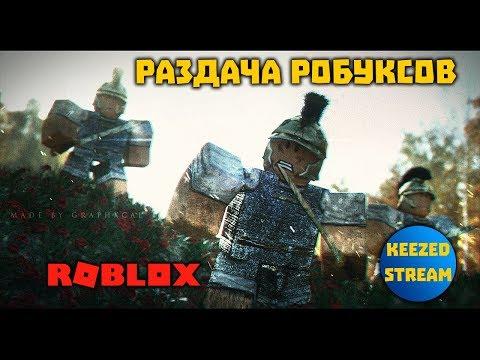 РАЗДАЧА РОБУКСОВ РОБАКСОВ РОБУХОВ В ROBLOX