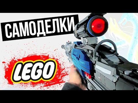 ОРУЖИЕ и ГЕРОИ OVERWATCH из LEGO