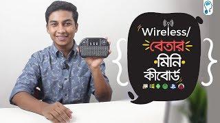 Budget Wireless Mini Keyboard + Touchpad with RGB Backlight