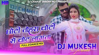 Chhoti Tohara Choti Se Chot Lagata_!!_Barati Dance Mix_!!_Dj Mukesh
