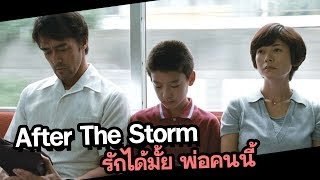 After the Storm รักได้มั้ย พ่อคนนี้   รีวิวหนัง   ดูหนังนอกกระแส   Movie review