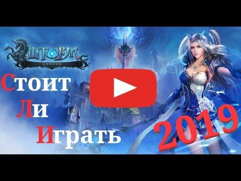 #1 NSL Шторм онлайн 2019. Обзор Идеальной MMORPG. Гайд, отзывы, прохождение, игра