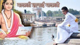 माऊली माझी ज्ञानाई | MAULI MAJHI DNYANAI | SOMNATH KOLI | UMESH JADHAV
