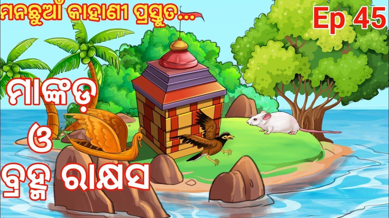 Mankad O Brahma Rakshas Ep 45 ll Brahmarakshas ll odia gapa ll odia story ll Manachhuan kahani ll