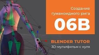 Blender уроки анимации. Урок 06b - Создание гуманоидного рига в Blender (Rigify)