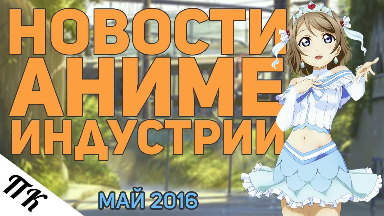 Фильм FullMetall Alchemist, аниме от Kyoto Animation, Love Live, Новости Аниме Индустрии за Май 2016