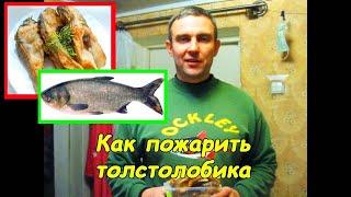 Жарка рыбы (Fish frying)