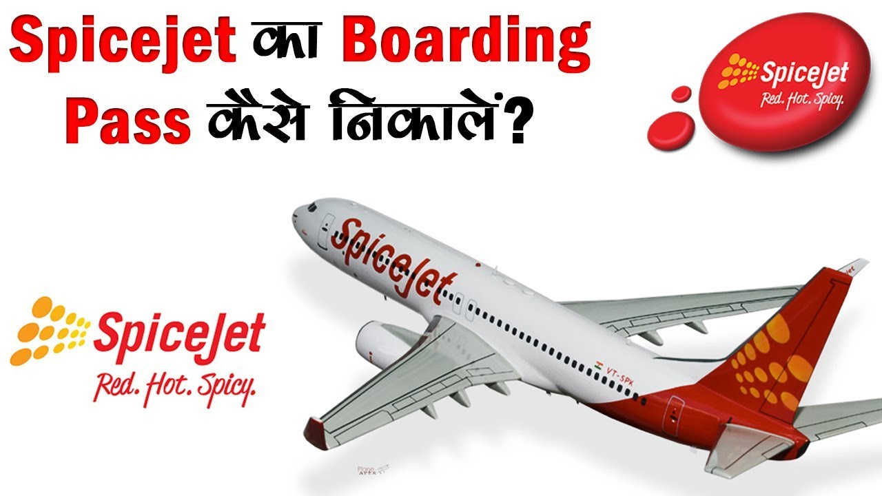 Spicejet Airlines का Boarding Pass कैसे निकाले - Spicejet Boarding Pass  (Make My Trip)
