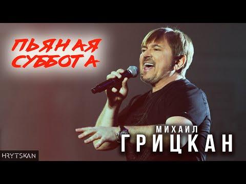 Смотреть клип Михаил Грицкан - Пьяная Суббота