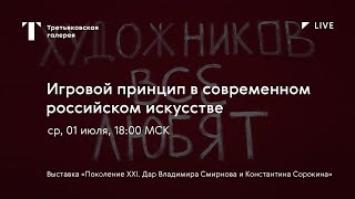 Игровой принцип в современном российском искусстве / Онлайн-дискуссия