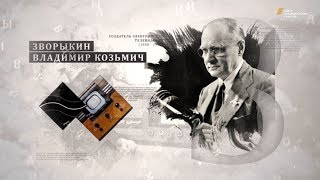 """Проект """"Имя. Символ33"""". Программа 1. В.К. Зворыкин"""
