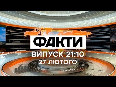 Факты ICTV - Выпуск 21:10 (27.02.2020)