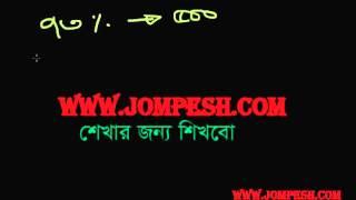 Bangla Math trick: দ্রুত শতকরা বের করার নিয়ম