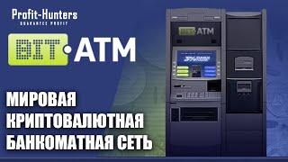 Bit-atm.net - заработок с Profit-Hunters.biz!