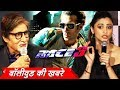 Salman Khan के Race 3 पर बोले Amitabh Bachchan और Daisy Shah