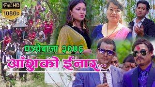 Gambar cover New Nepali Panchebaja आशुको इनार By Juna Shrees, Yam Prashad Nepali & Krishna Kishan