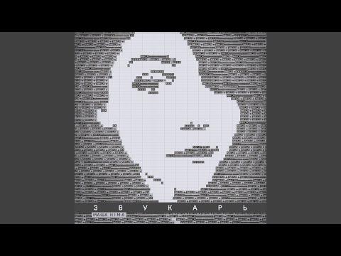 Смотреть клип Питерский гранж онлайн бесплатно в качестве