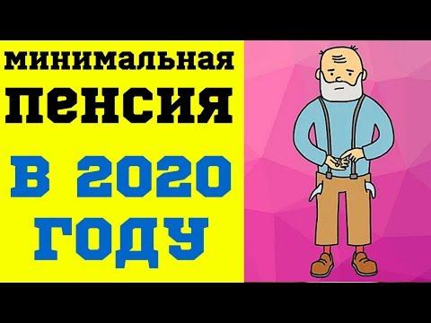 Минимальная пенсия в 2020 году: новые размер и правила