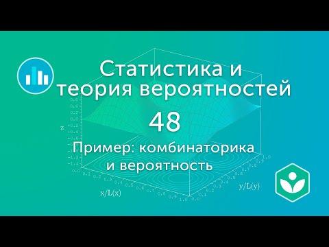 Пример: комбинаторика и вероятность (видео 48) | Статистика и теория вероятностей
