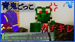 【マインクラフト】緑色、とうとうらっだぁにガンギレする ~青隠~ #150