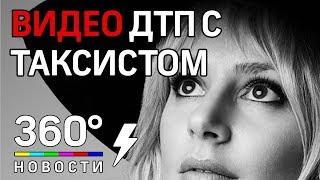 """Звезда шоу """"Голос"""" Юлия Райнер сбила таксиста насмерть?"""