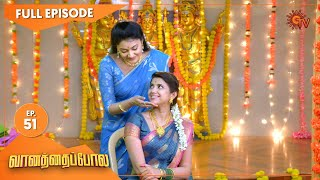 Vanathai Pola - Ep 51 | 15 Feb 2021 | Sun TV Serial | Tamil Serial