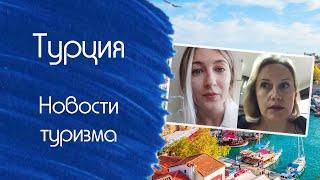 Туристический сезон Турция 2020 Интервью с туроператором в Стамбуле