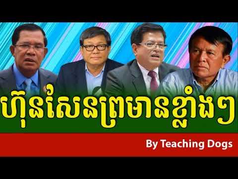 Cambodia News Today RFI Radio France International Khmer Evening Monday 09/11/2017