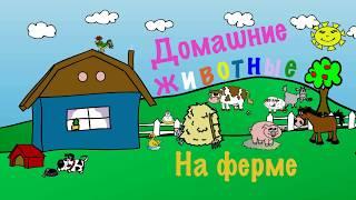 Домашние животные для детей. Как говорят домашние животные?