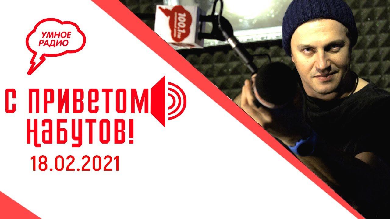 Путин про дворец Путина, демографическая ситуация «С приветом, Набутов!» (18. 02.2021) часть 2