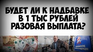 Надбавка к пенсии в 1 тыс рублей и разовая выплата в январе 2019