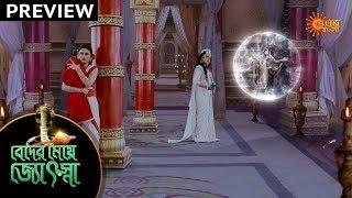 Beder Meye Jyotsna - Preview   6th Dec 19   Sun Bangla TV Serial   Bengali Serial